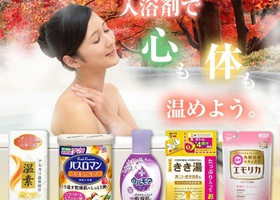 健康に気をつけたい今だからこそ、入浴剤で心も体も温めよう。