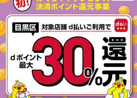 めぐろキャッシュレス決済ポイント還元【d払い最大30%還元】