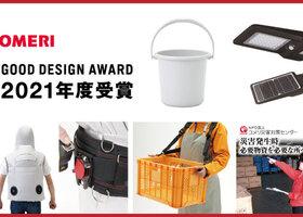 「2021年度グッドデザイン賞」を受賞しました!