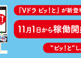 【事前告知】VドラPITがついに11月から稼働開始!