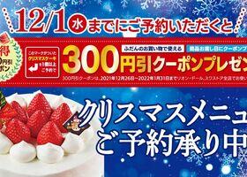リオン・ドールのクリスマスメニューご予約承り中!
