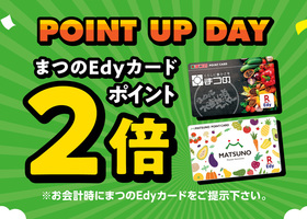 ★POINT UP DAY★