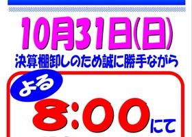 10月31日(日) 営業時間のお知らせ