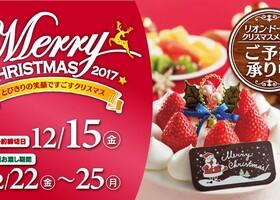 ★クリスマスケーキ&メニュー ご予約承り中! お早めに!