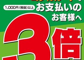 本日!コジカカード1000円以上お支払い3倍ポイント!