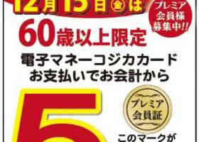 ★12/15(金)は、60歳以上のプレミア会員様限定!★