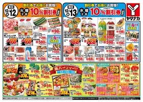 12月12日(火)13日(水)【割引券でお得にお買物】開催