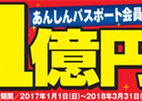 ケーズデンキ創業70周年記念キャンペーン!