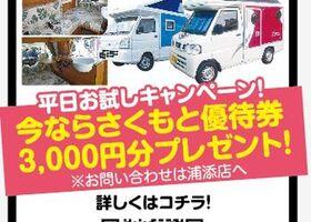軽キャンピングカー レンタル!
