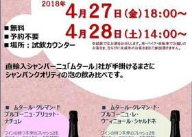 「ムタール社のクレマン・ド・ブルゴーニュ」飲み比べ