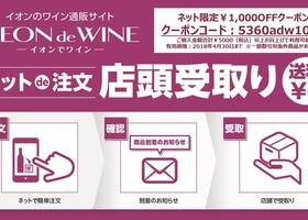 「AEON de WINE」の商品が店舗でも受取可能に!
