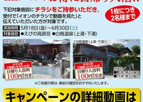 宮崎観光xイオン九州☆チラシ持参で日帰り入浴料100円引き