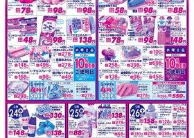 【5日間のGO!GO!セール】開催ლ(´ڡ`ლ)