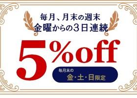【イオン九州アプリ限定】お得な5%OFFクーポン開催