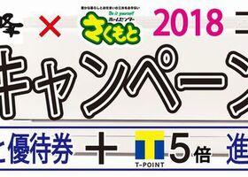 2018 三菱エアコン祭り!