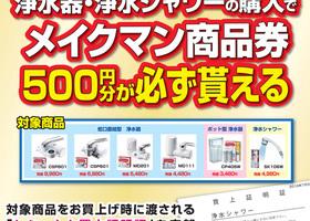 浄水器・浄水シャワー購入キャンペーン