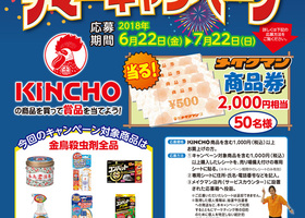 KINCHOサマーキャンペーン