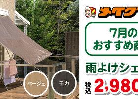 【7月のおすすめ商品】雨よけシェード