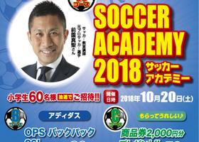 抽選でサッカーアカデミーご招待!