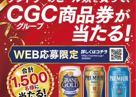 CGC商品券が当たる!サントリーキャンペーン