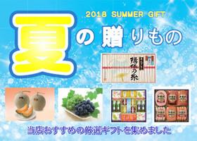 【SUMMER GIFT】夏のおくりもの