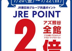 7/20(金)~7/22(日)全館JREPOINT2倍!