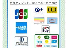 クレジットカード・電子マネー決裁可能になりました!