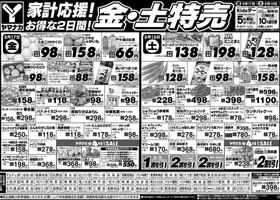 【お得な2日間!金・土特売】開催٩(๑❛ᴗ❛๑)۶