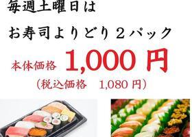 毎週水曜日、土曜日はお寿司がお買い得!!