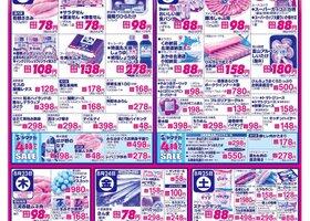 【5日間のGO!GO!セール】開催(☝ ՞ਊ ՞)☝