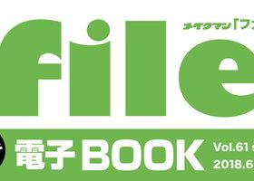 メイクマンfile「ファイル」 vol.61