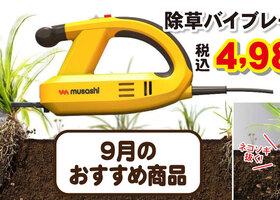 【9月のおすすめ商品】除草バイブレーダー