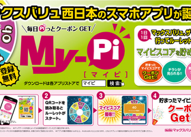 \My-Pi(マイピ)アプリ誕生!/