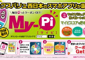 \My-Pi(マイピ) アプリ誕生!/