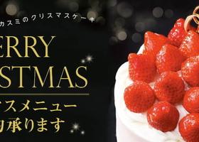 クリスマスケーキご予約承ります!
