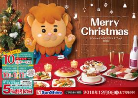 2018クリスマスケーキ・オードブルご注文承り中★