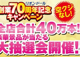 創業70周年キャンペーン実施中!
