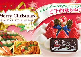 クリスマスケーキ&メニューご予約承り中!