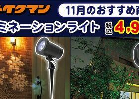 【11月のおすすめ商品】  イルミネーションライト