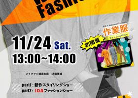 <浦添本店>作業衣料ファッションショー