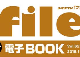 メイクマンfile「ファイル」 vol.62