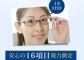 安心の16項目視力測定