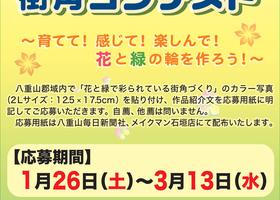 <石垣店>第17回花と緑の街角コンテスト
