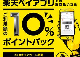 2月1日より楽天Payアプリ使用開始!
