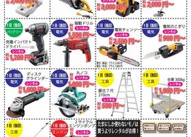 工具・園芸用品 【レンタル】 全店開始!