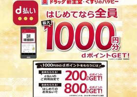 d払い はじめてなら全員1,000円分dポイントGET!