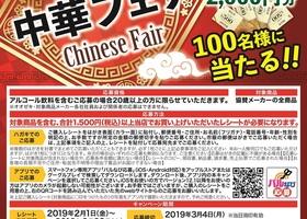 オオゼキ商品券が当たる【中華フェア】