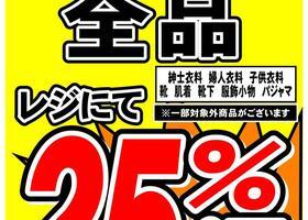2/15(金)~2/17(日)衣料品全品レジにて25%OFF