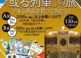 3月31日まで P&G商品を買って当たる!
