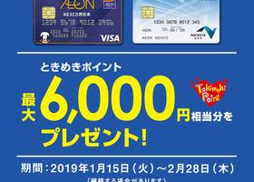 💳イオンNEXCO西日本カード新規ご入会のご案内✨